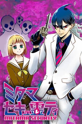 Un nouveau manga débarque dans le Shonen Jump