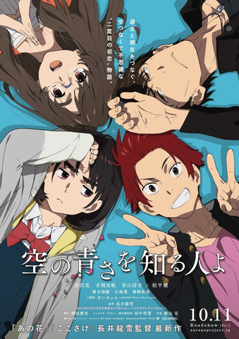 Deuxième trailer pour le film Sora no Aosa o Shiru Hito Yo