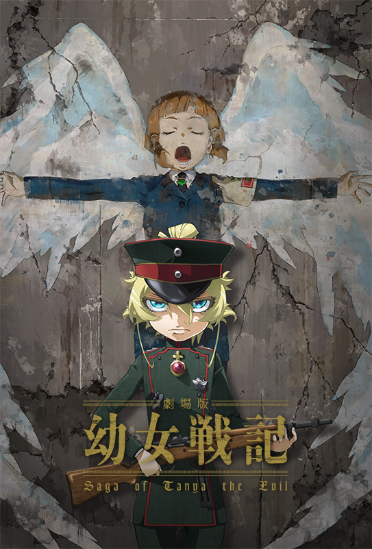 Le film Tanya the Evil disponible sur Crunchyroll