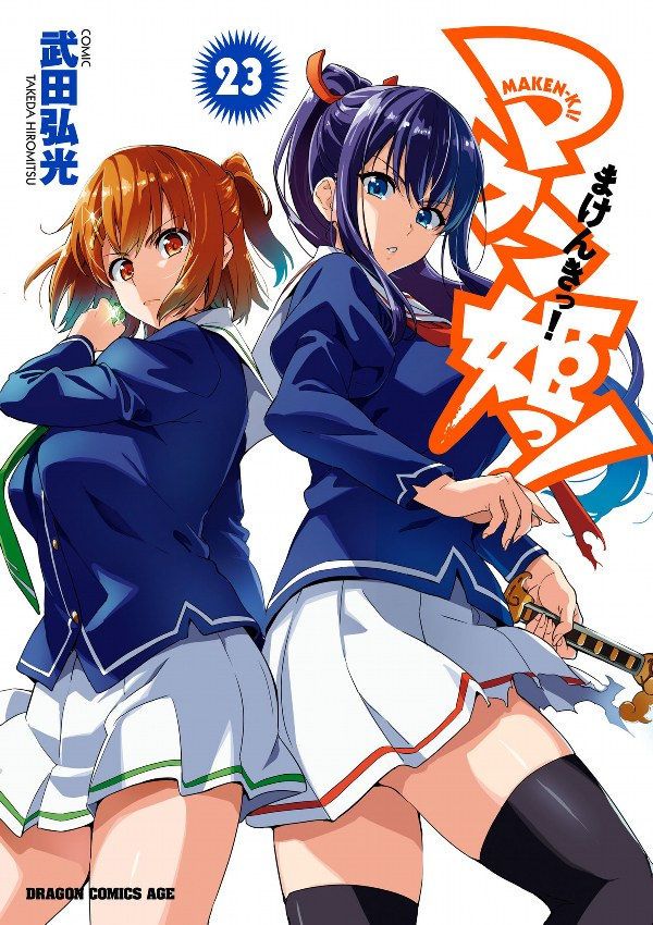 Le manga Maken-ki se termine
