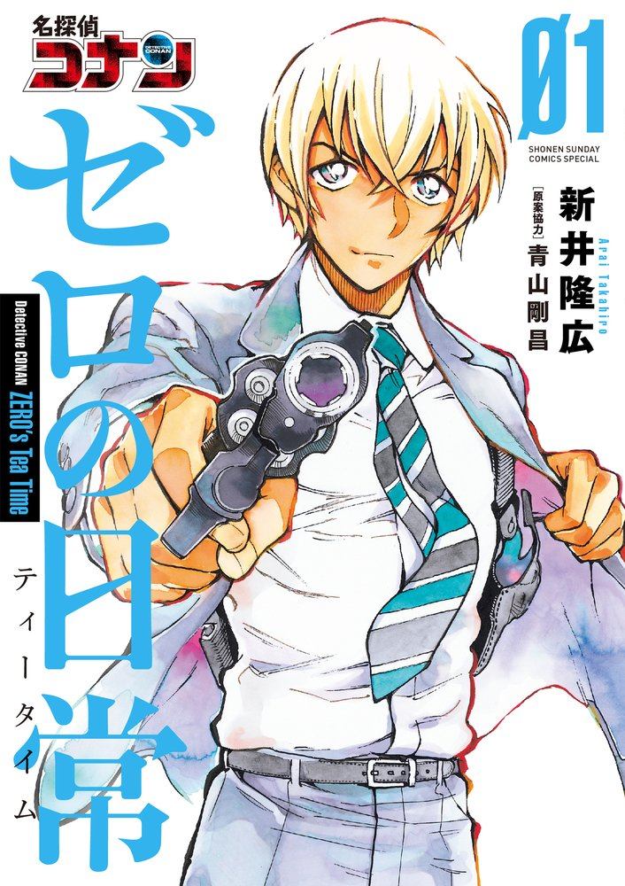Le manga Zero no Nichijou se termine