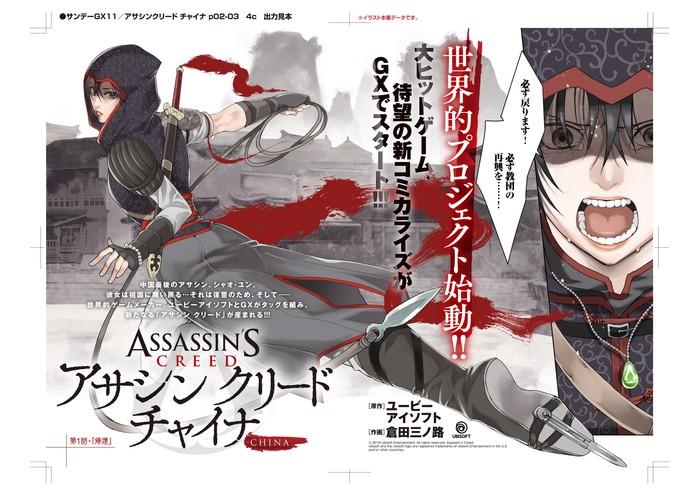 Un nouveau manga pour Assassin's Creed