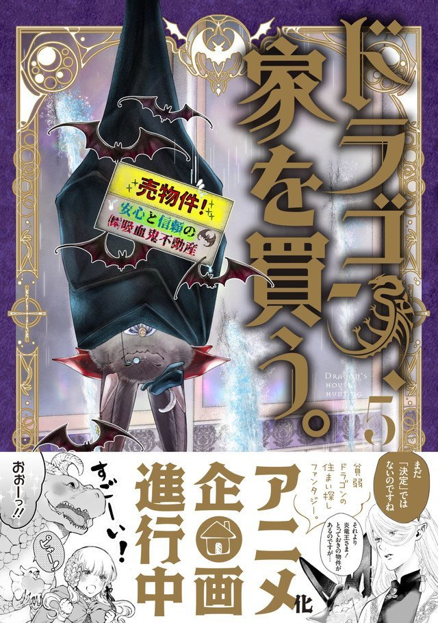 Le manga Jeune Dragon Recherche Appartement ou Donjon adapté en animé