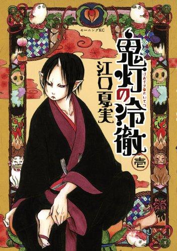 Le manga Hozuki no Reitetsu se termine