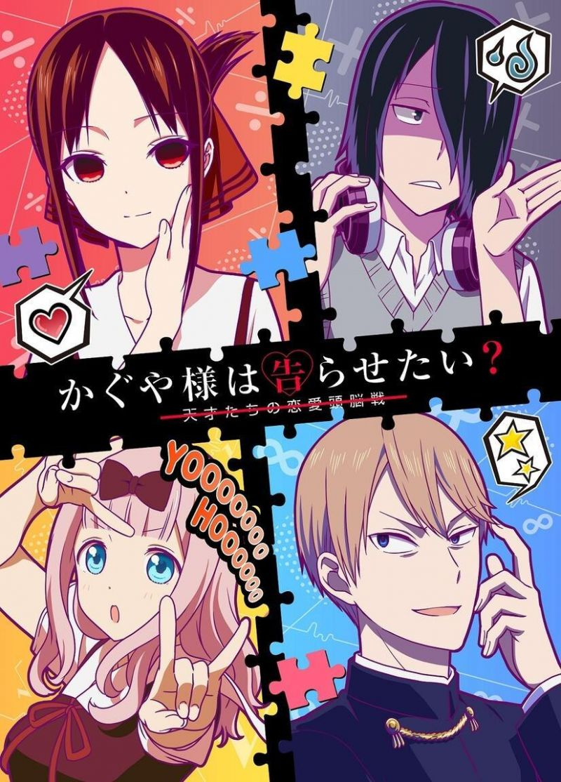 Une deuxième saison pour l'animé Kaguya-sama Love is War