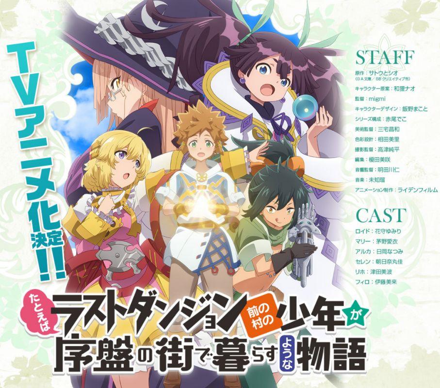 Premier teaser pour l'animé Tatoeba Last Dungeon Mae no Mura no Shōnen ga Joban no Machi de Kurasu Yō na Monogatari
