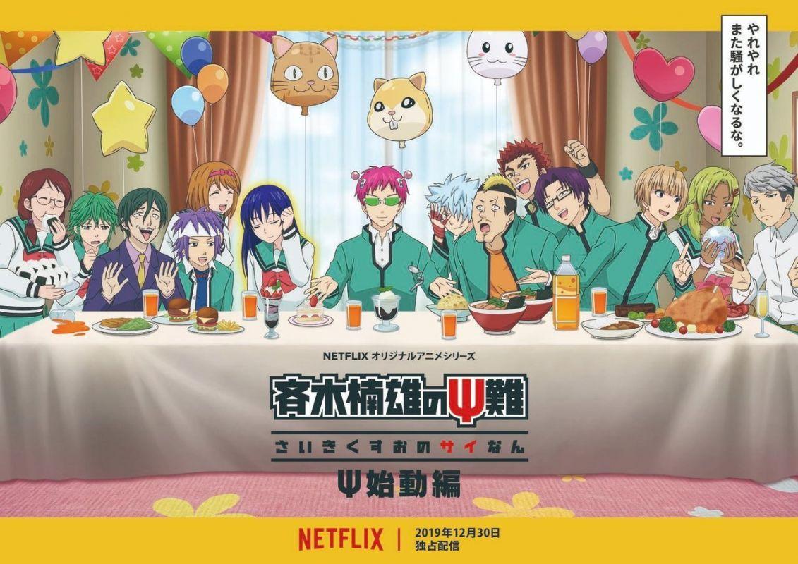 Nouveau trailer pour la troisième saison de l'animé Saiki Kusuo no Psi Nan
