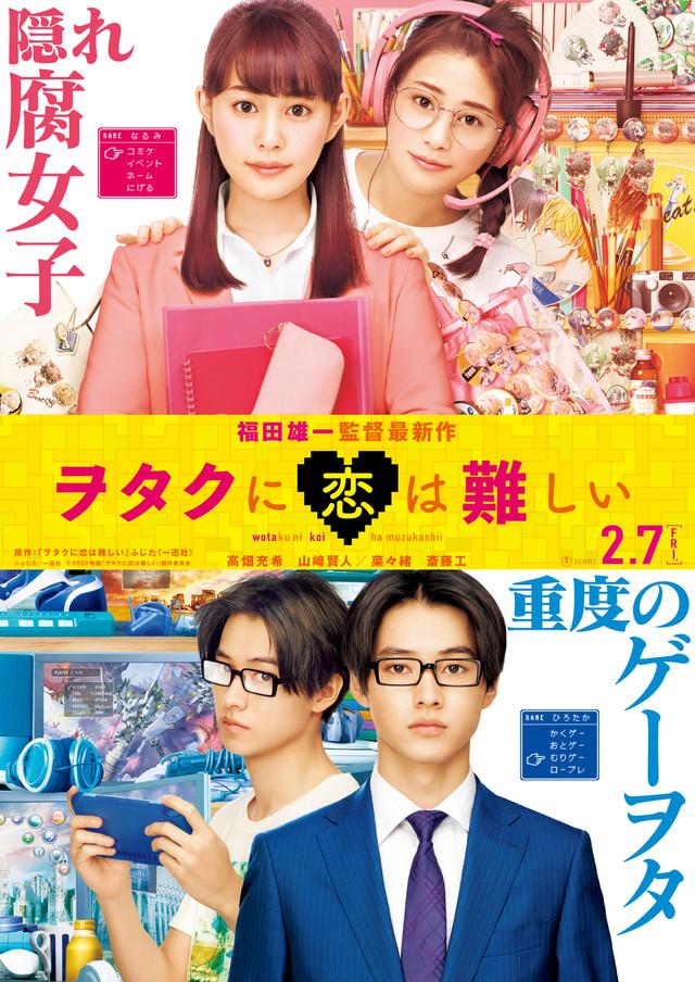 Nouvelle vidéo promotionnelle pour le film live Otaku Otaku