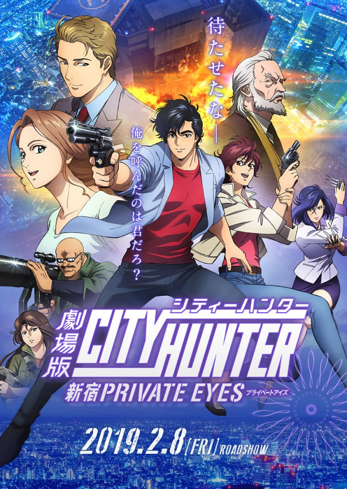City Hunter Shinjuku Private Eyes débarque aujourd'hui sur ADN !