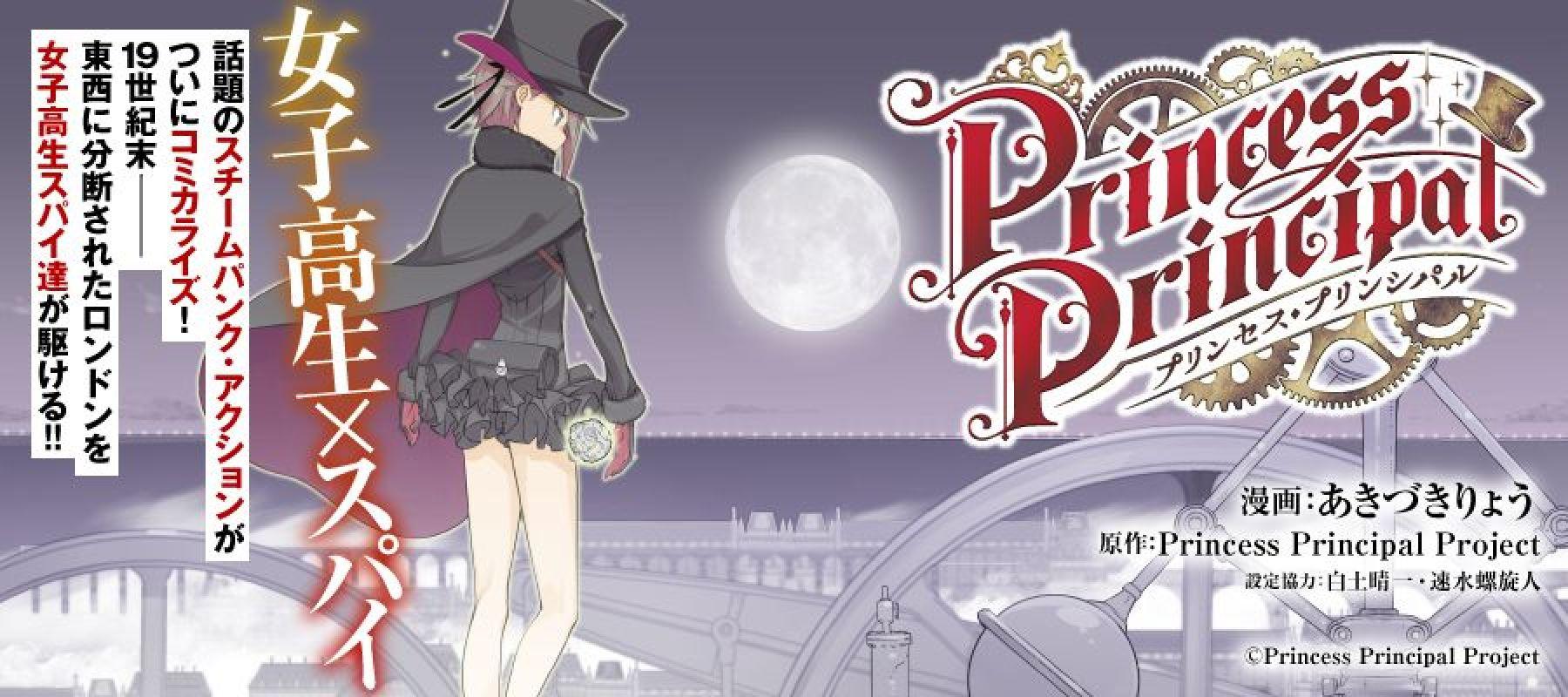 Une adaptation en manga pour Princess Principal