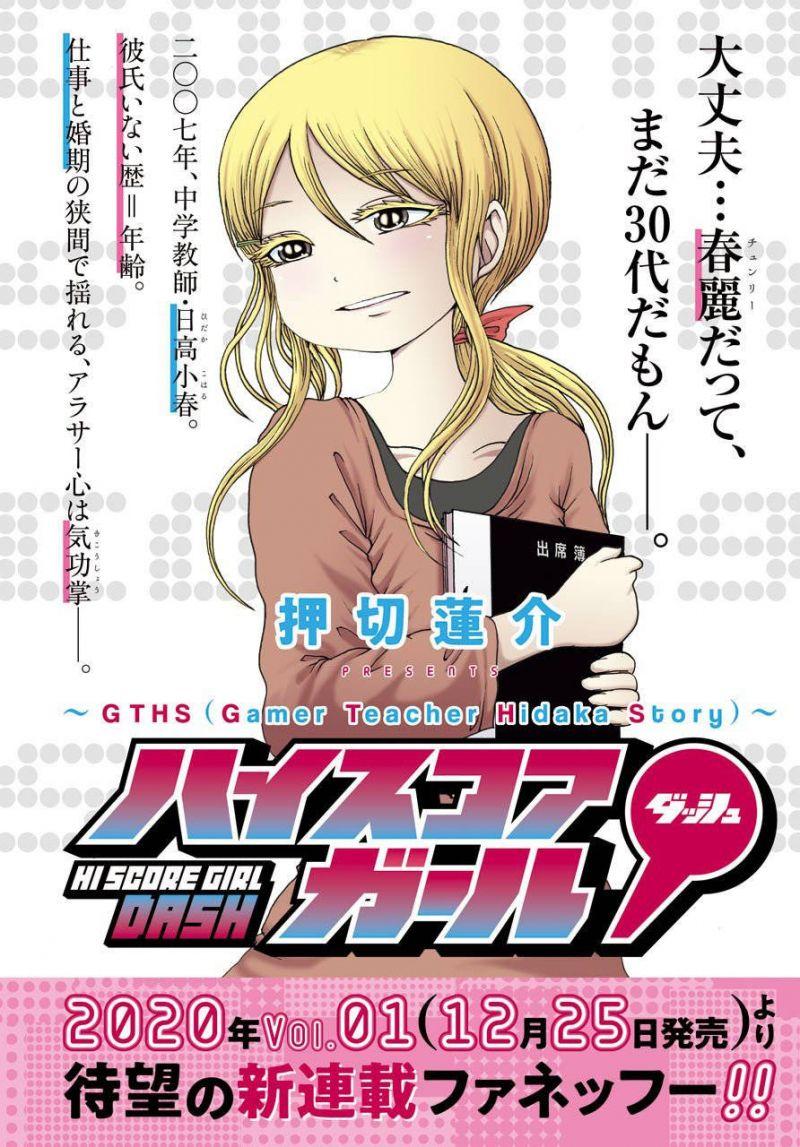 Un spin-off pour le manga Hi Score Girl