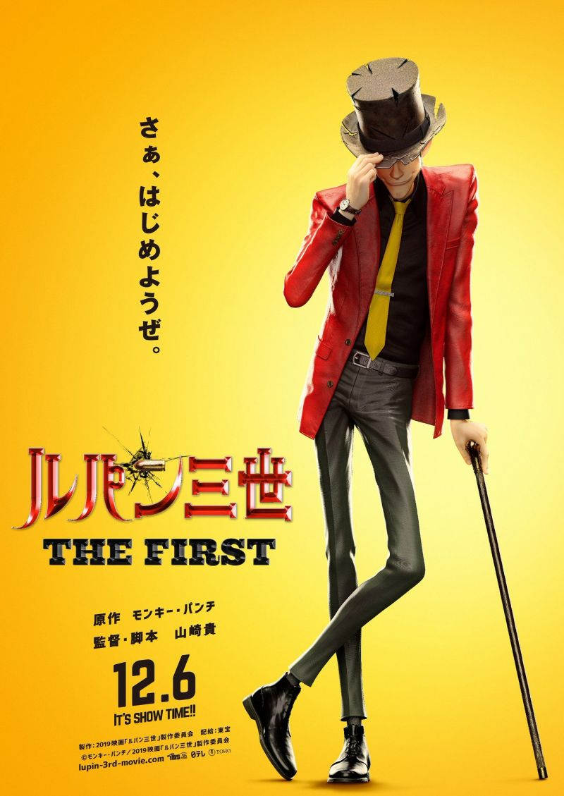 Un second extrait pour le film Lupin III The First