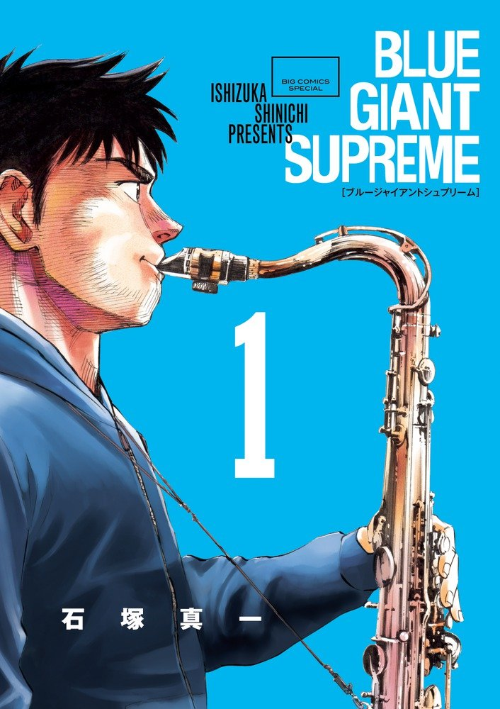 Blue Giant Supreme chez Glénat