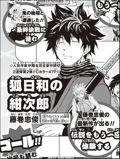 Un one-shot par le mangaka Tadatoshi Fujimaki