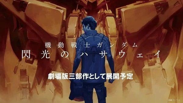 Premier teaser pour le film Mobile Suit Gundam Hathaway