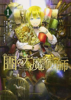 Bilan manga 2019 : Les séries les plus appréciées !
