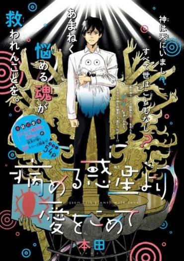Un nouveau manga par Honda-san