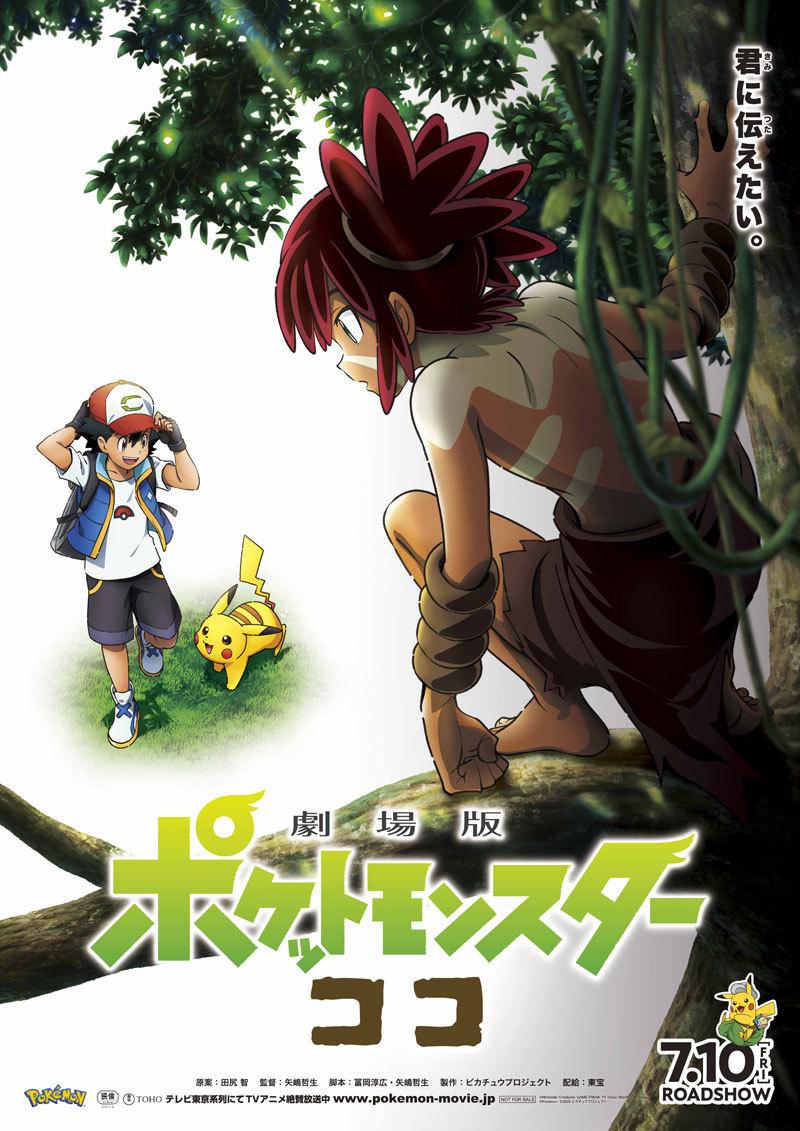 Un premier teaser pour le film Pokemon Coco