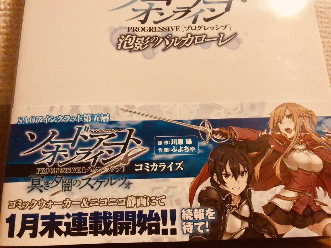 Un nouveau manga pour Sword Art Online Progressive
