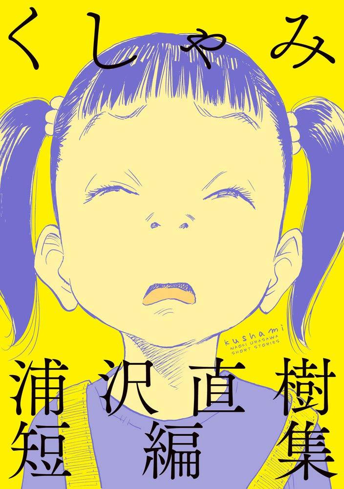 Naoki Urasawa sera l'homme de l'année 2020 chez Kana