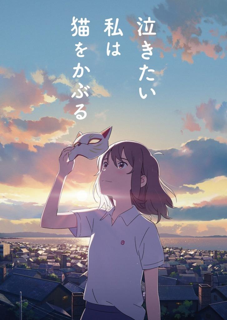 Premier teaser pour le film Nakitai Watashi Wa Neko o Kaburu