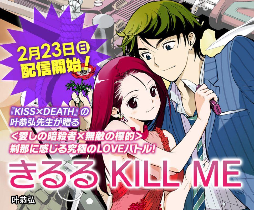 Un nouveau manga pour Yasuhiro Kano
