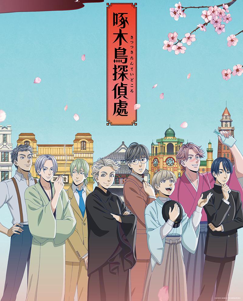 Un nouveau character trailer pour l'animé Kitsutsuki Tantei-Dokoro