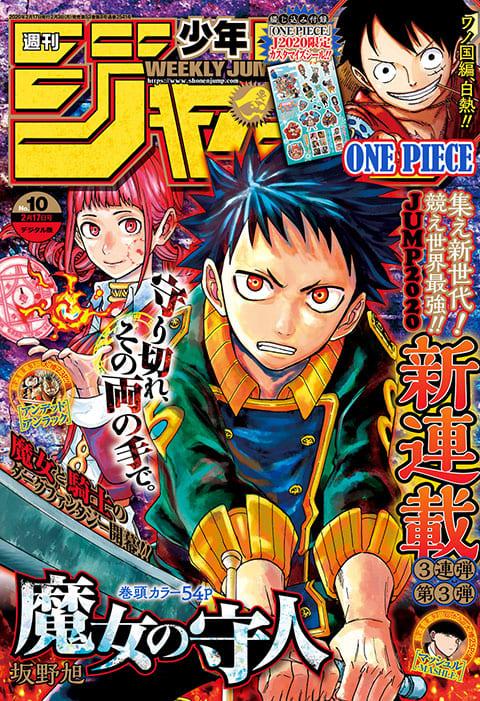 Deux nouveaux mangas courts arrive dans le Weekly Shonen Jump