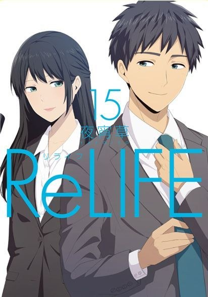 Un nouvel épilogue pour le manga ReLife