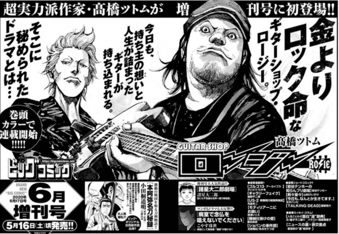Un nouveau manga pour Tsutomu Takahashi