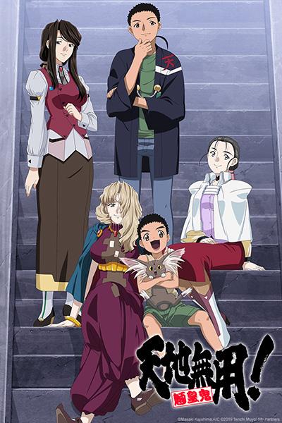 Le premier OAV de la saison 5 de Tenchi Muyo sur Crunchyroll !