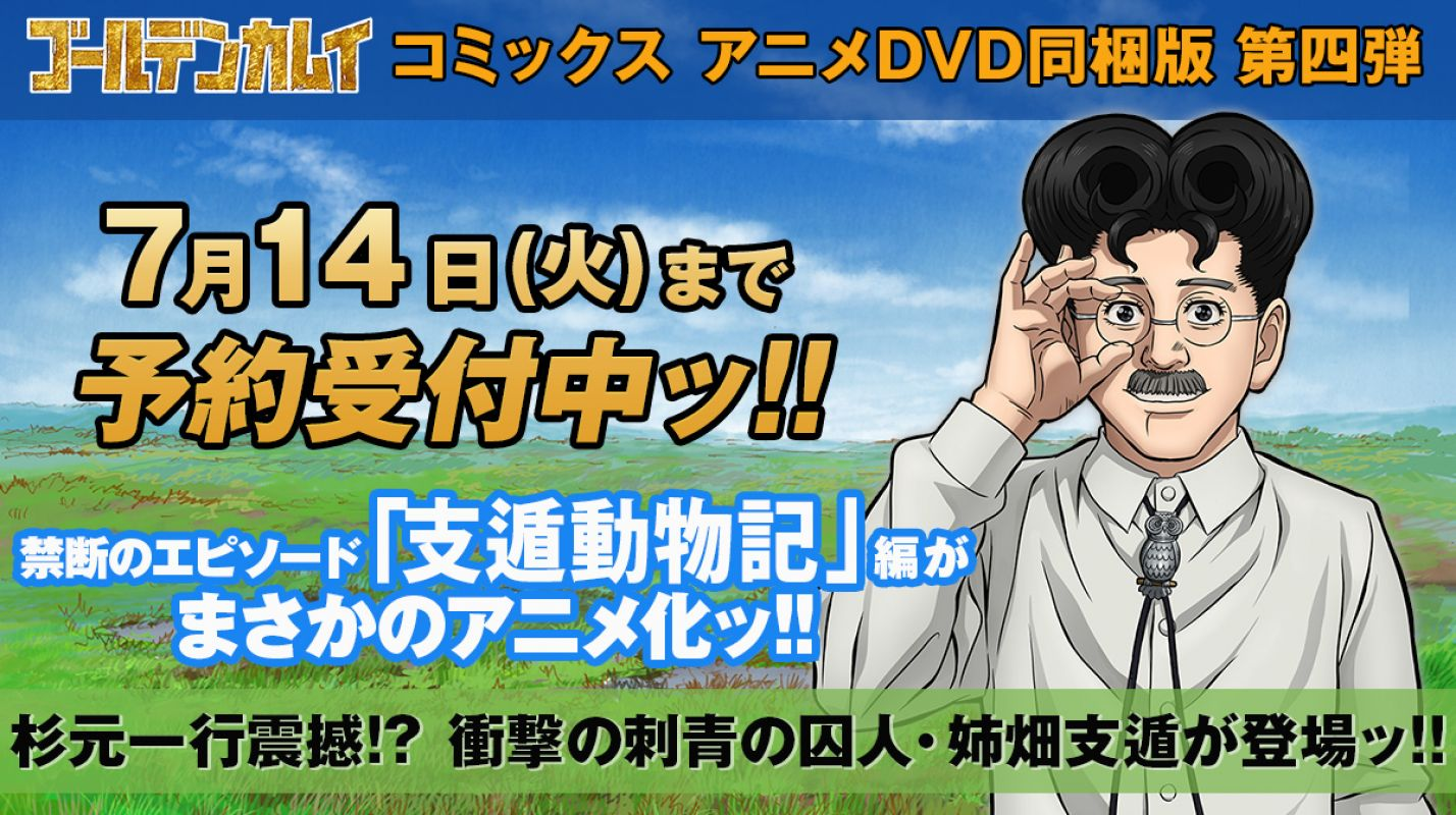 Un court teaser pour le nouvel OAV de l'animé Golden Kamui !