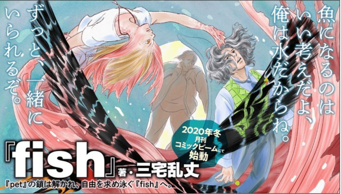 Une suite pour le manga Pet !