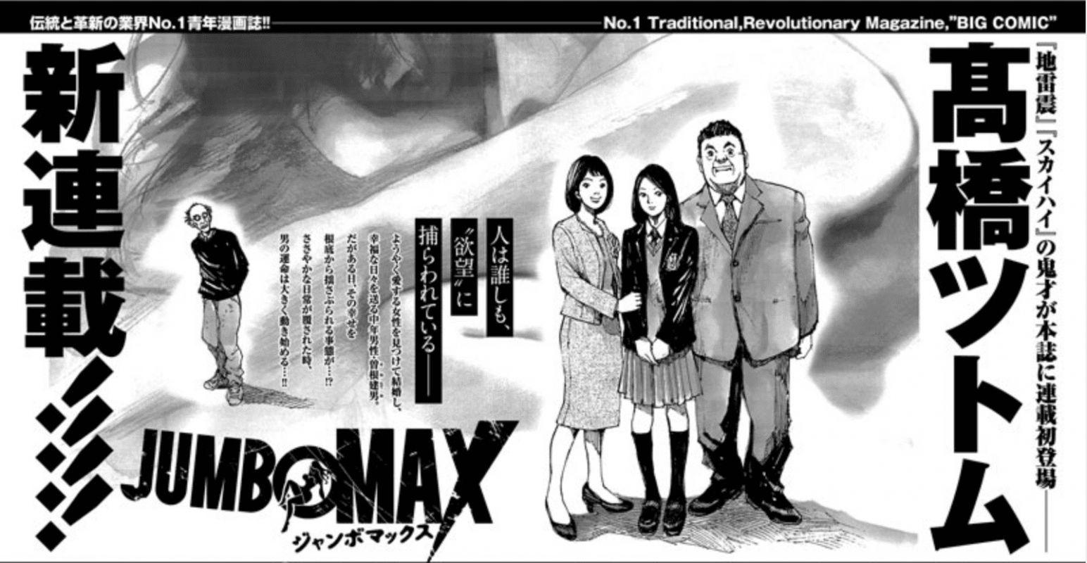 Un (autre) nouveau manga pour Tsutomu Takahashi !