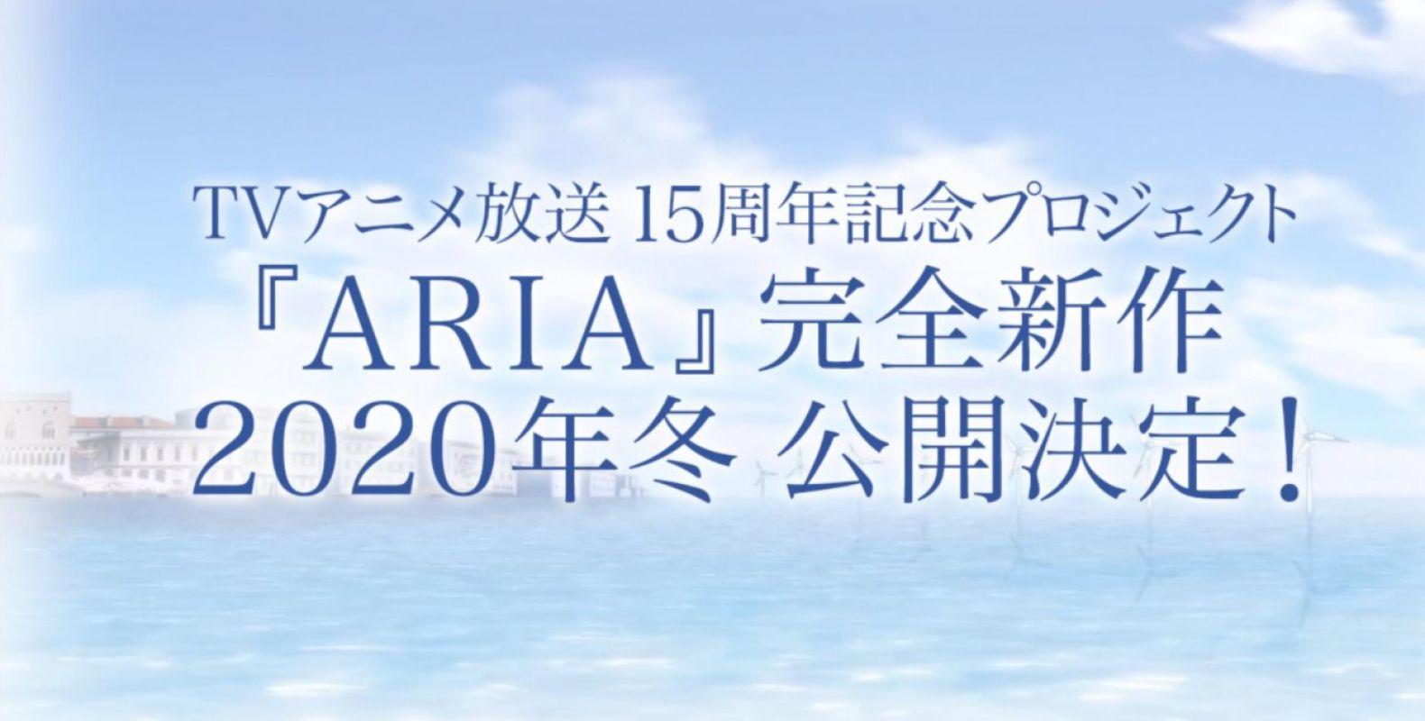 Un nouveau projet animé pour le manga Aria !