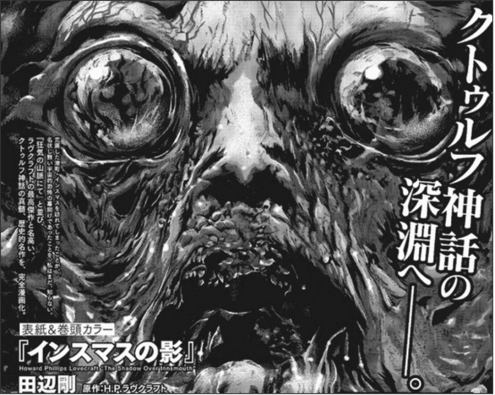 Une nouvelle adaptation de Lovecraft par Gou Tanabe annoncée !
