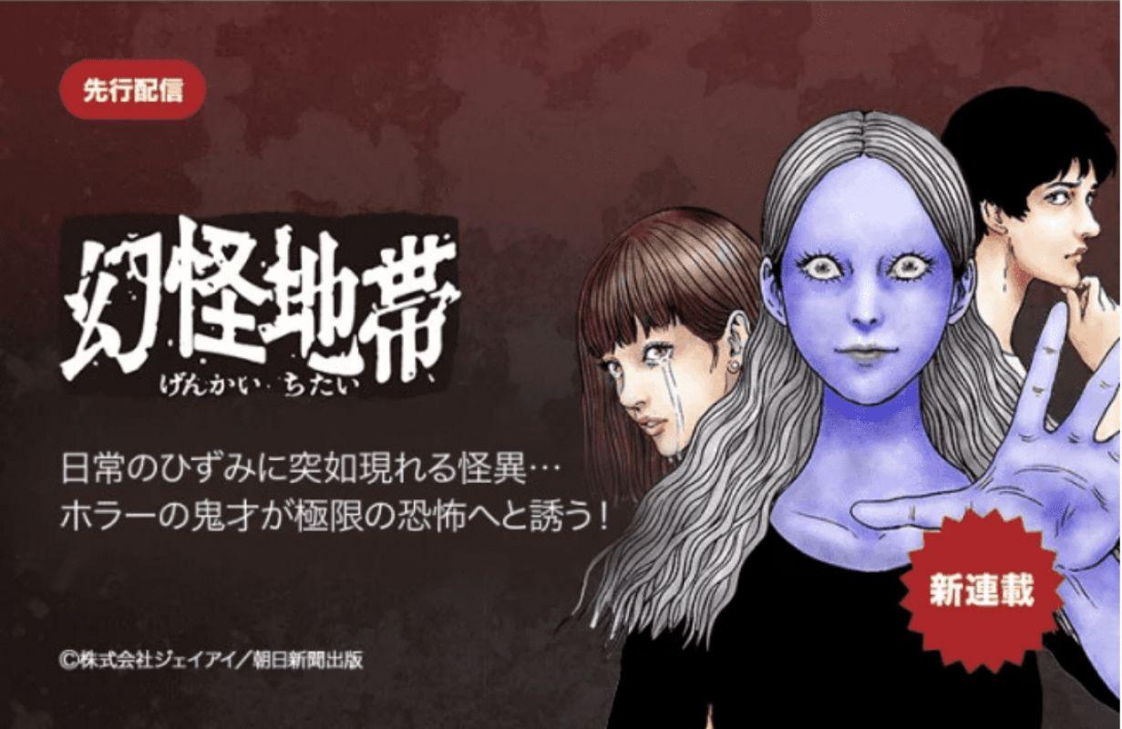 Un nouveau manga pour Junji Ito !
