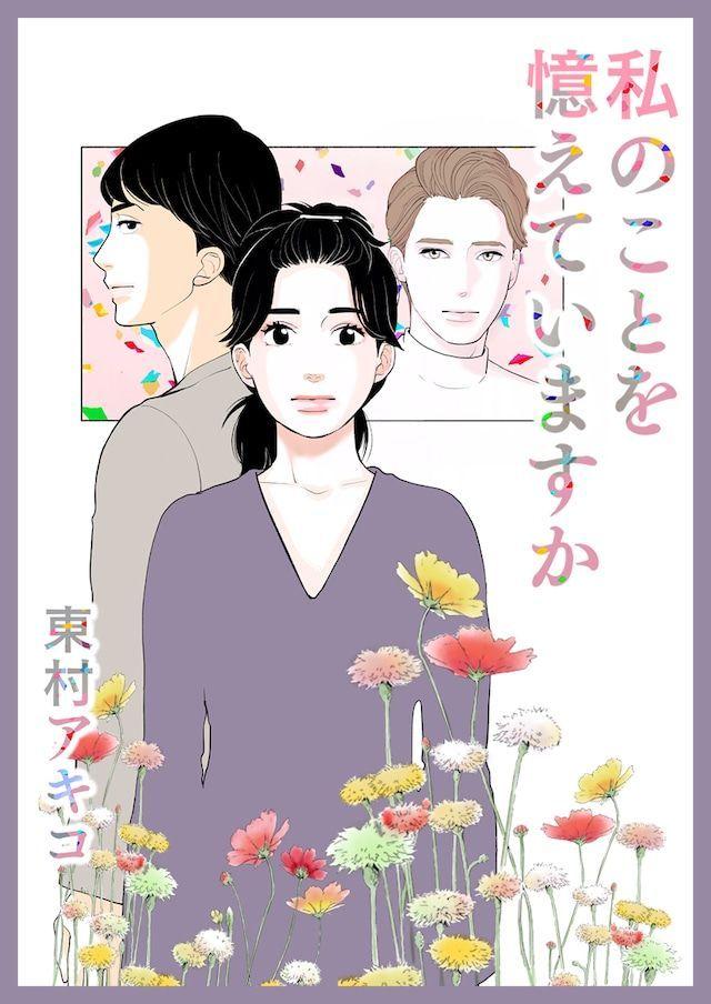 Un nouveau manga par Akiko Higashimura