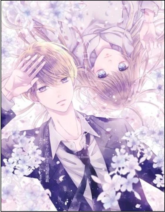 Un nouveau manga pour Mayu Sakai