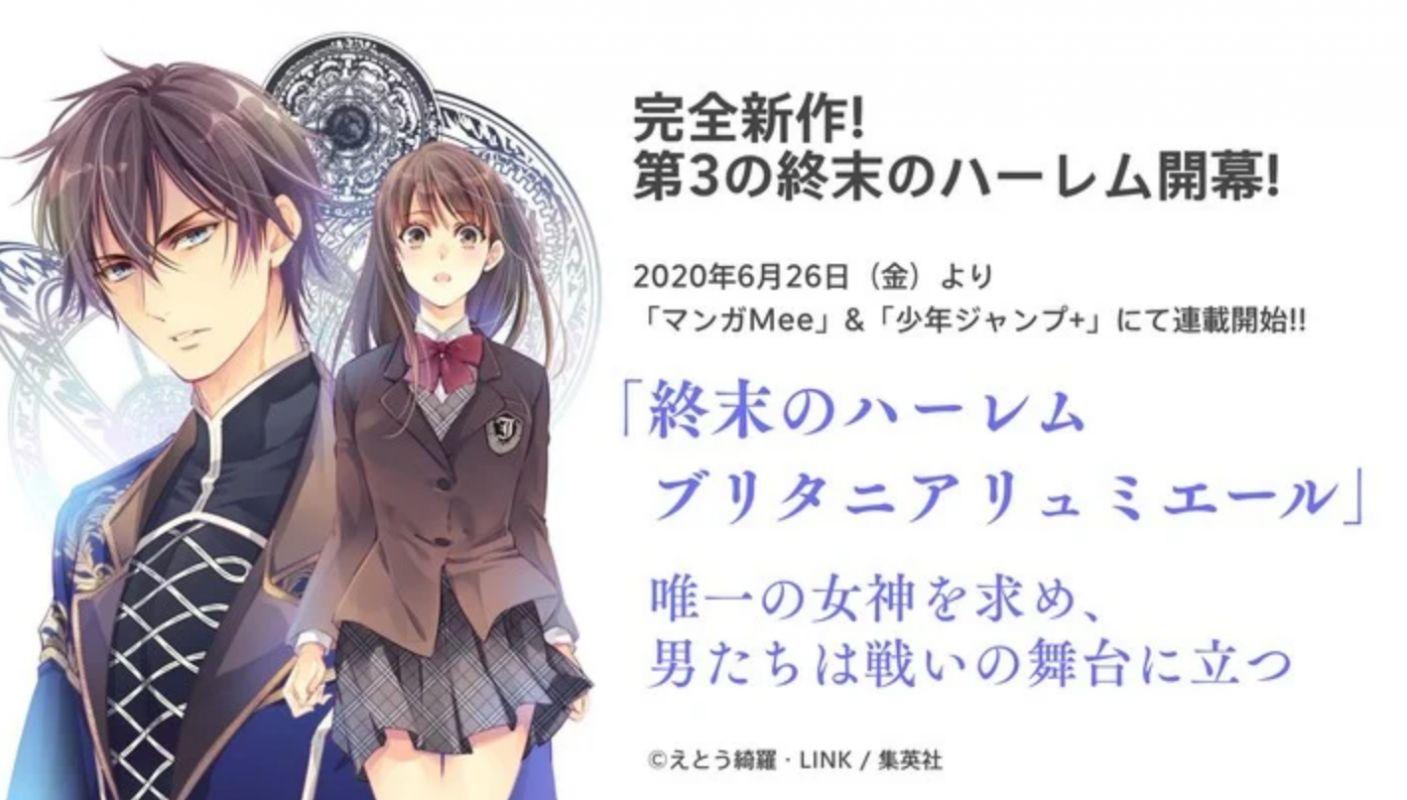 Un nouveau spin-off pour le manga World's End Harem !