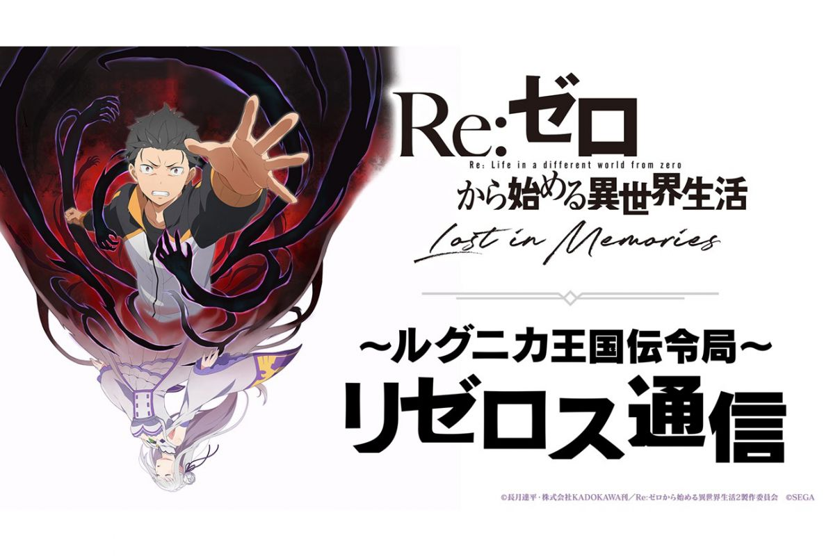 Un teaser pour le jeu mobile Re:Zero Lost in Memories !