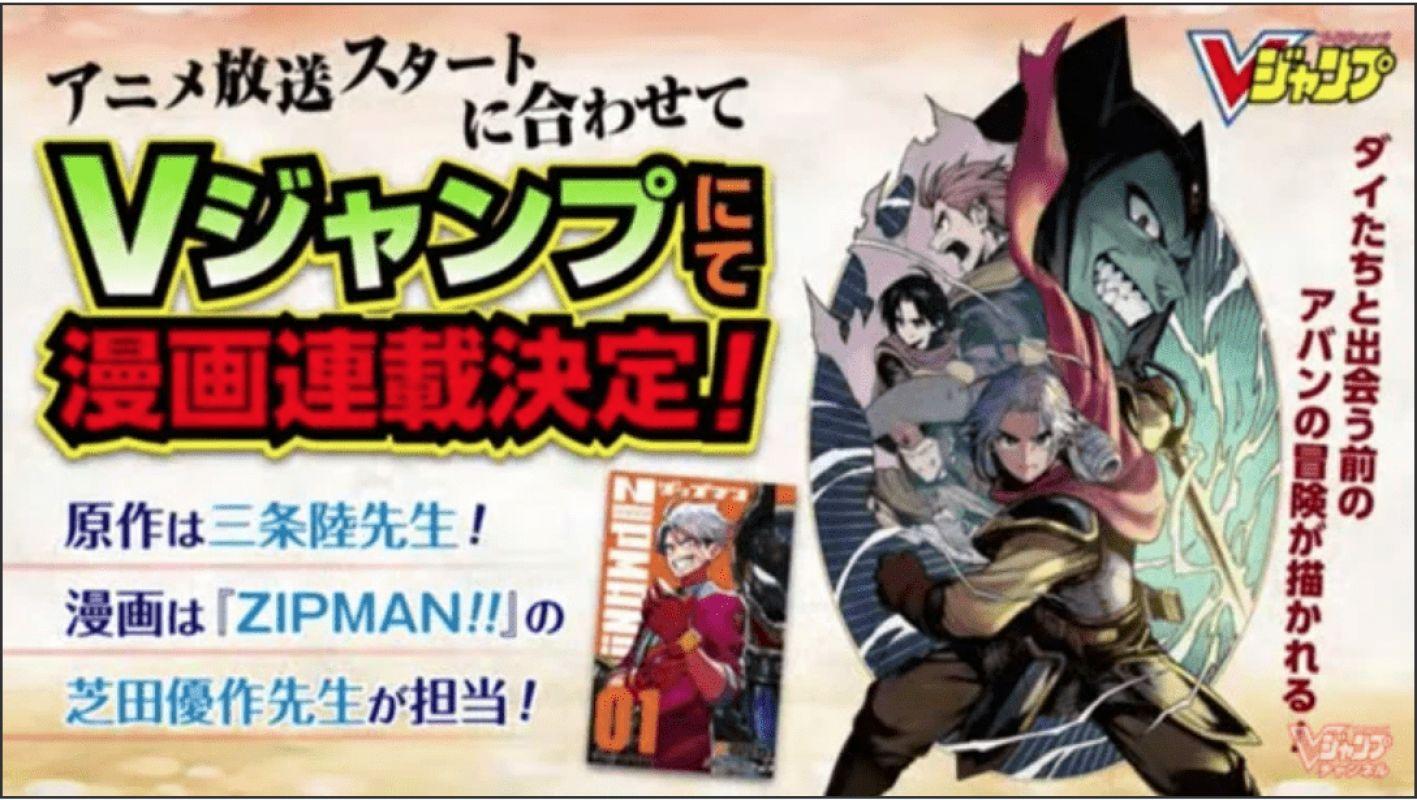Un prequel pour le manga Dragon Quest - La Quête de Dai !