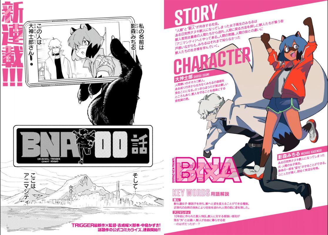 Une adaptation manga pour l'animé BNA : Brand New Animal !