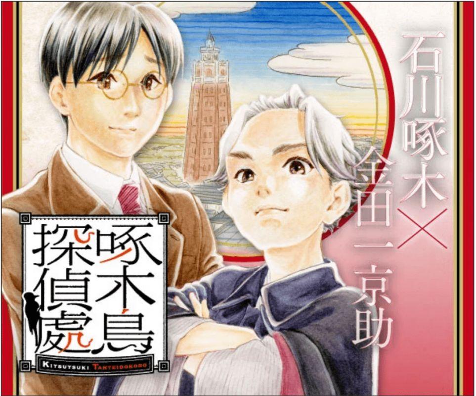 Une adaptation manga pour l'animé Woodpecker Detective's Office !