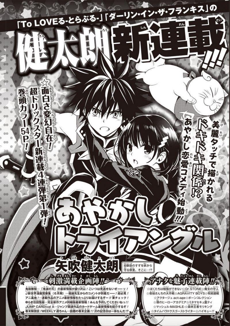 Quatre nouveaux mangas démarrent prochainement dans le Weekly Shonen Jump !