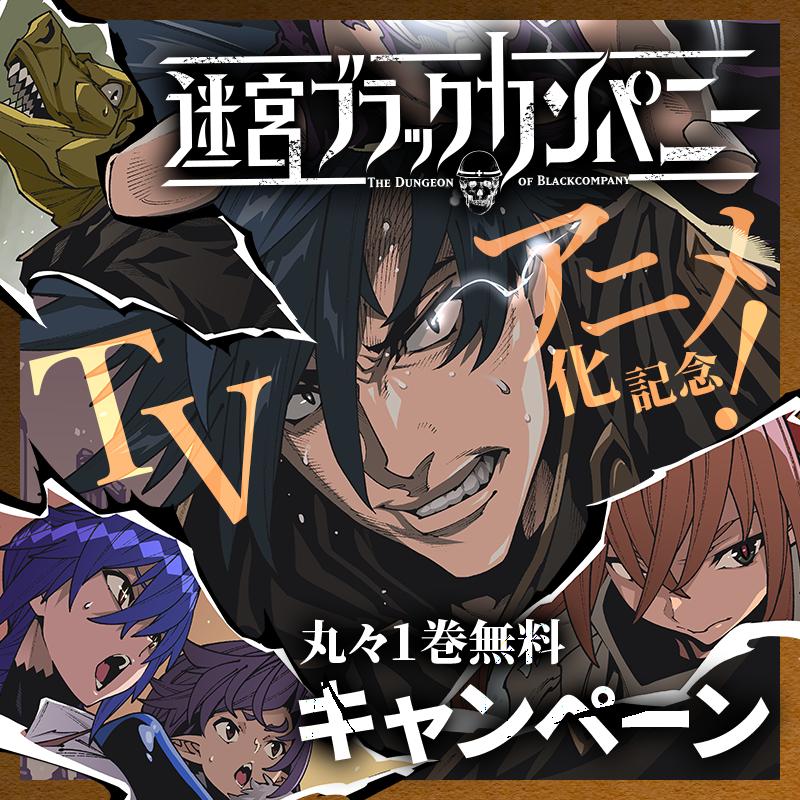 Le manga The Dungeon of Black Company adapté en animé !
