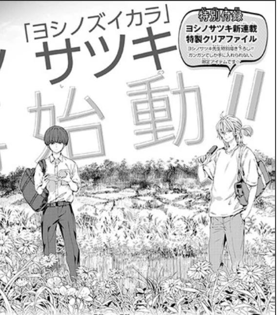 Un nouveau manga pour Satsuki Yoshino