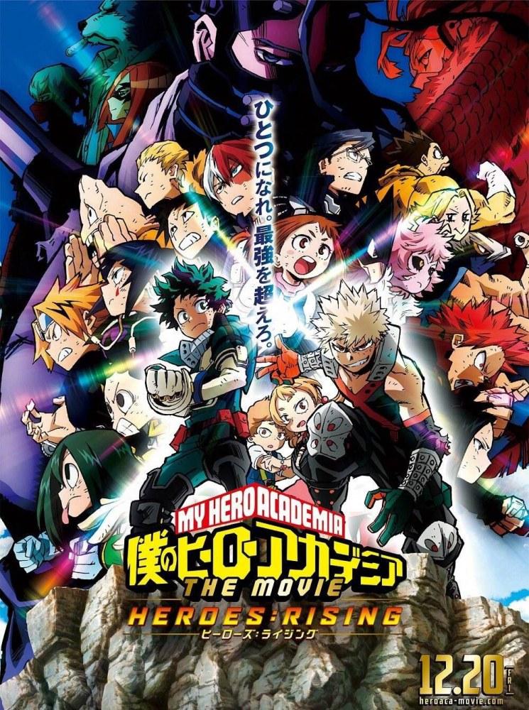 Le film My Hero Academia Heroes Rising au cinéma cet été !