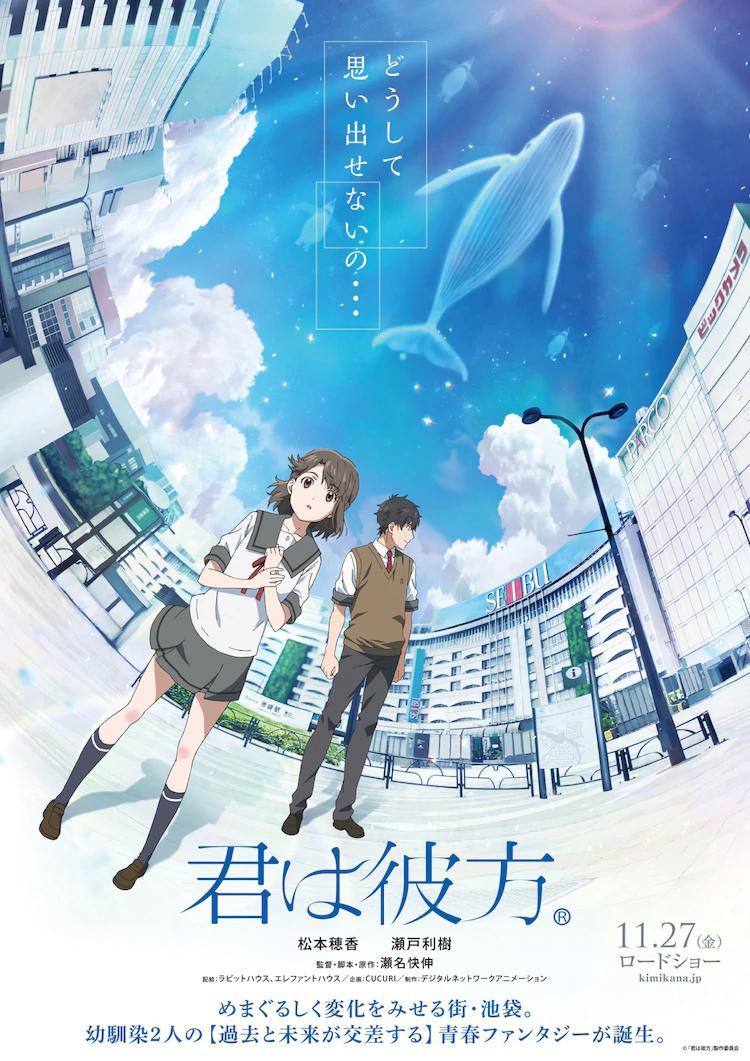 Un premier teaser pour le film Kimi No Kanata !