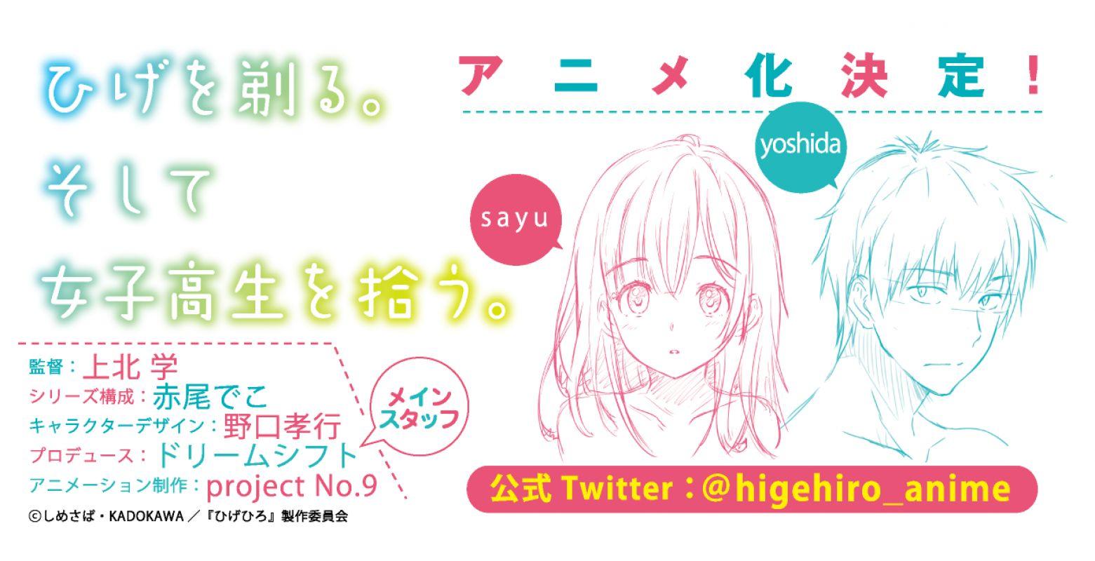 L'animé Hige Wo Soru. Soshite Joshi Kosei o Hirou. dévoile son staff et ses chara-designs !